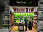 Mastiekshop on the airport of Athens - Island of Chios - Photo GreeceGuide.co.uk