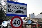 Moraitika | Corfu | Ionian Islands | Greece  - Photo 12 - Photo GreeceGuide.co.uk