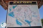 O topos piso apo to vouno - Zagori Epirus - Photo GreeceGuide.co.uk
