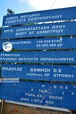 Kontopouli Limnos (Lemnos) | Greece Photo 18 - Photo GreeceGuide.co.uk